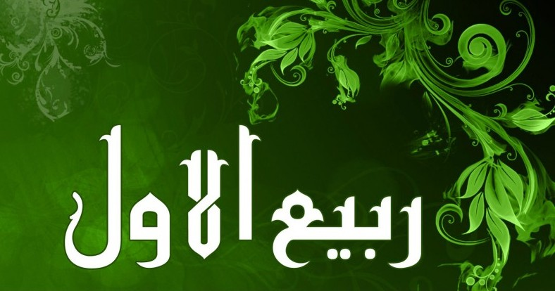 12-rabi-ul-awal-eid-milad-un-nabi-hd-wallpapers-pictures-images