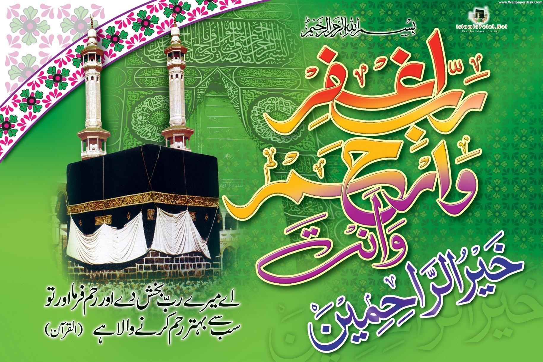 12-rabi-ul-awal-2016-hd-wallpapers