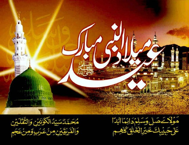 12-rabi-ul-awal-2016-latest-hd-wallpapers-free