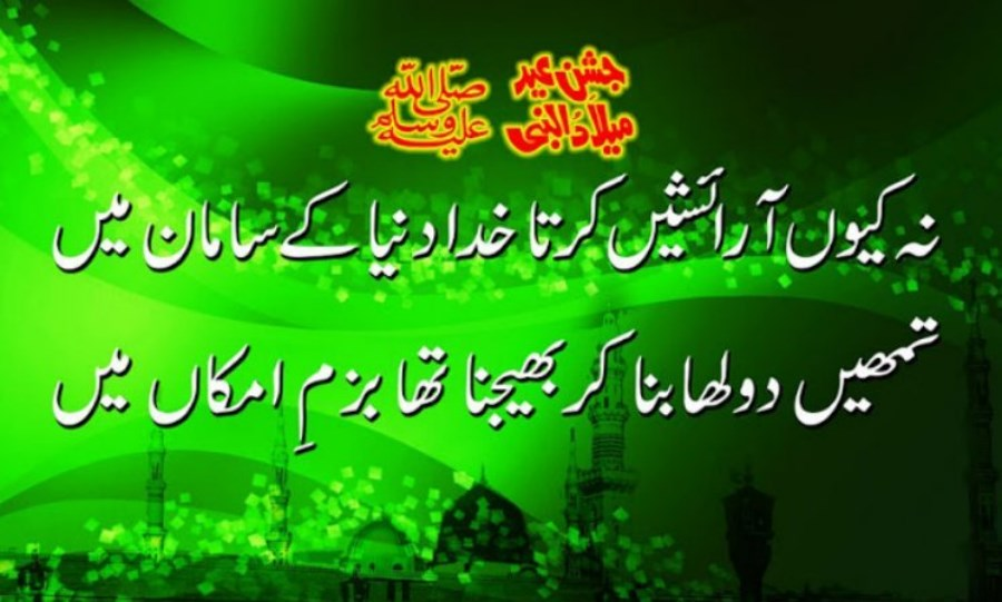 islamic-rabi-ul-awal-mubarak-hd-wallpapers-2017