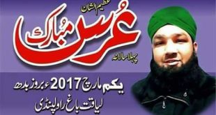 First Ghazi Mumtaz Qadri Shaheed Urs Mubarak 2017