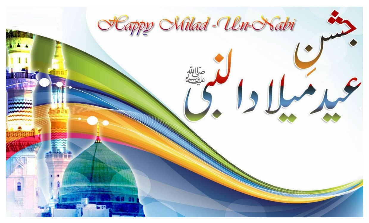 jashn_e_eid_milad_un_nabi_hd_wallpaper Download