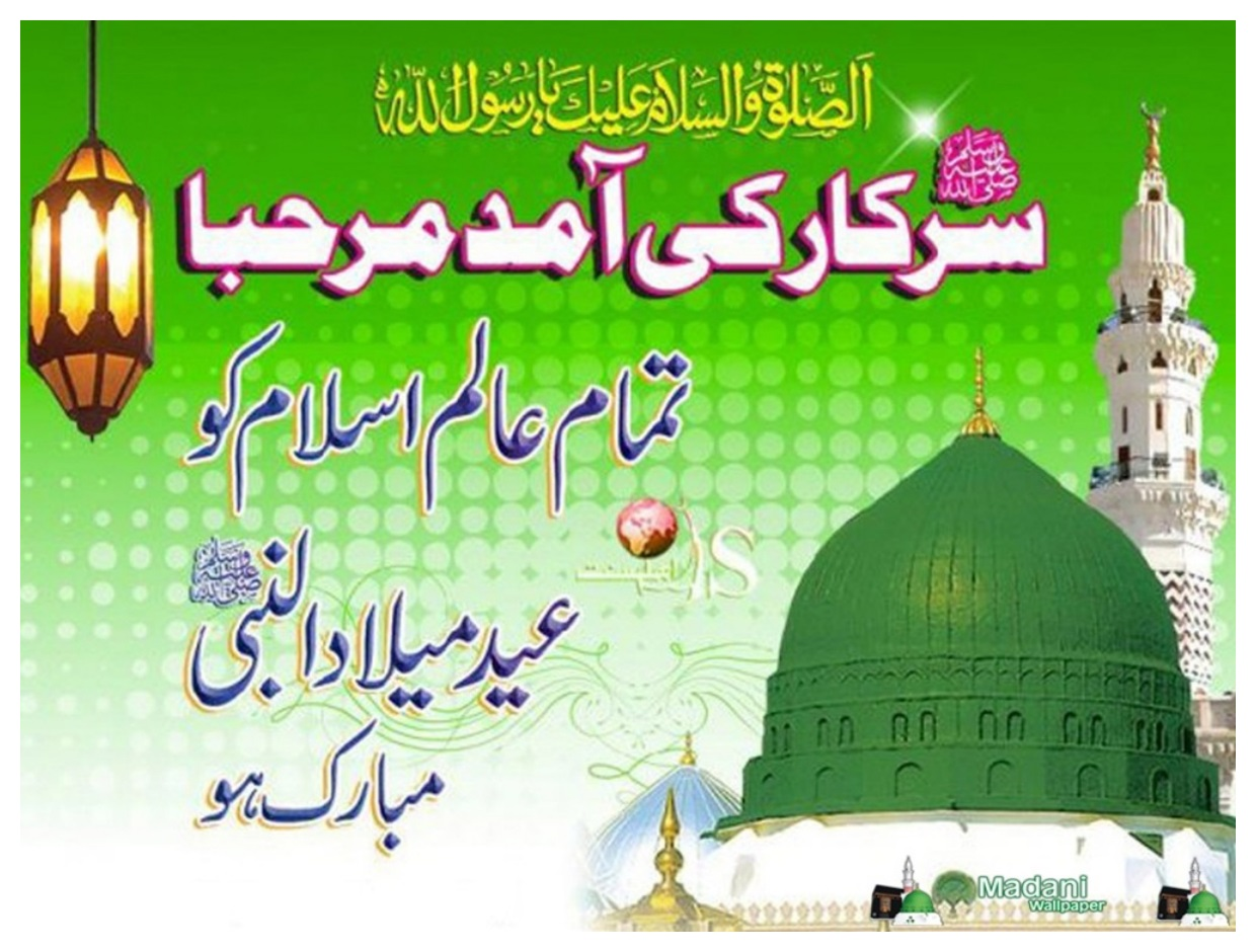 jashn_e_eid_milad_un_nabi_hd_wallpaper free download
