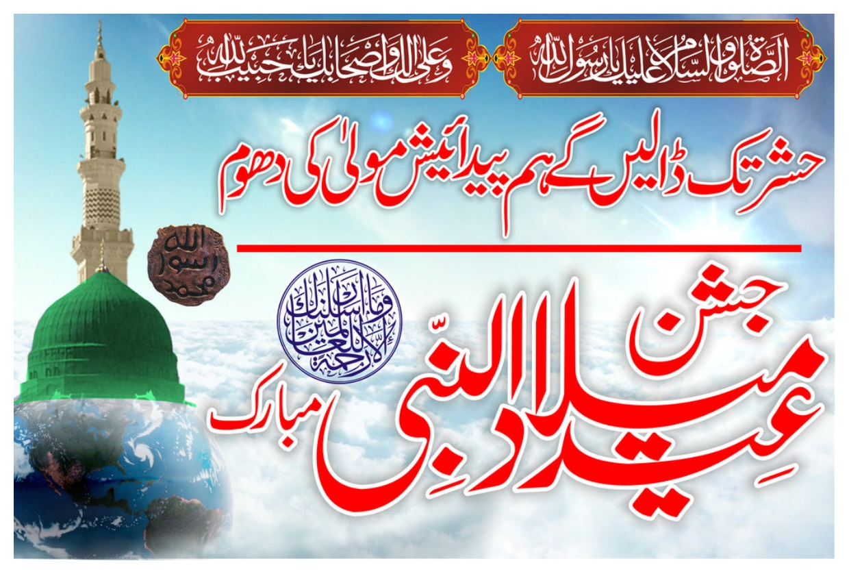 Best Jashn E Eid Milad Un Nabi HD Wallpapers Download free