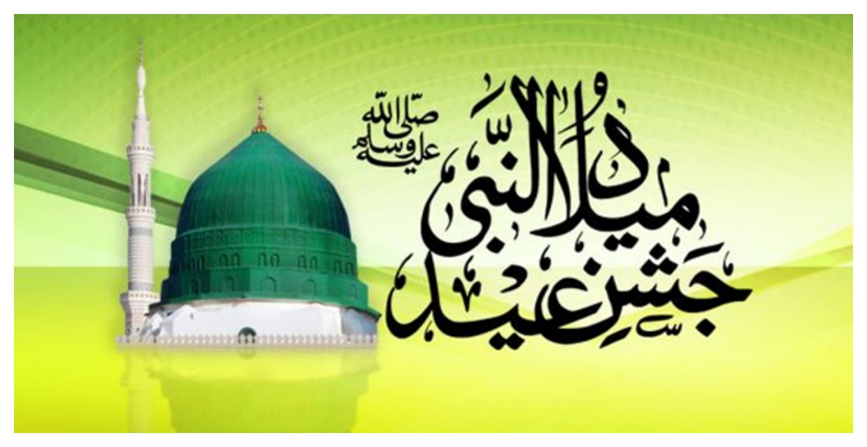 Latest Best Jashn E Eid Milad Un Nabi HD Wallpapers Download