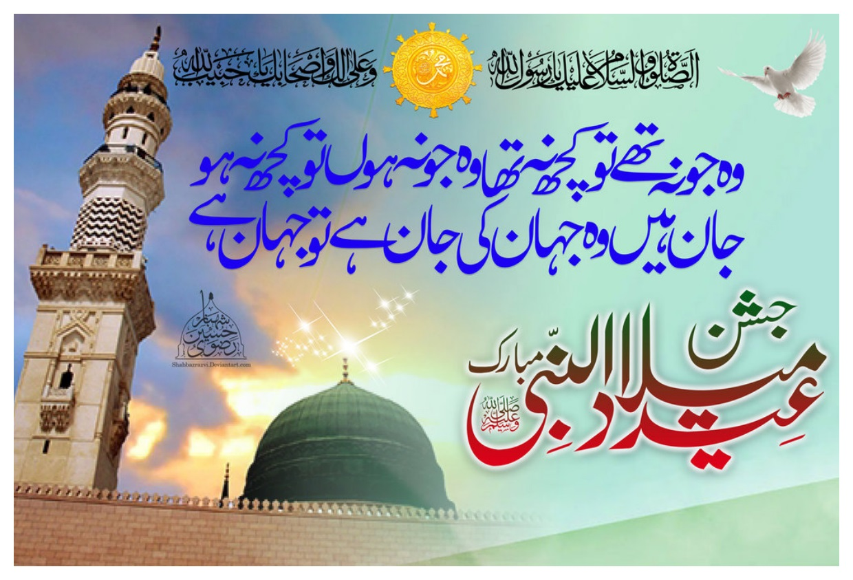 Jashn-e-Eid-Milad-un-Nabi-Wallpapers-HD-Free